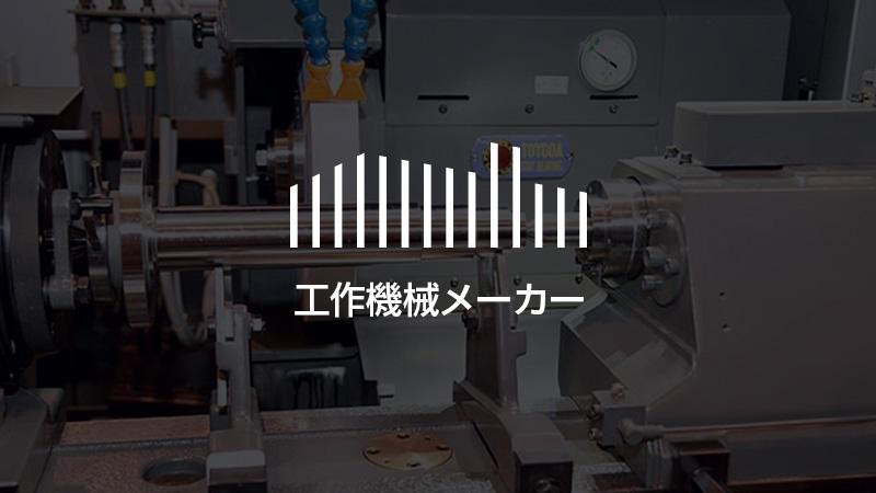 株式会社ジェイテクト|CNC円筒研削盤の世界トップシェアメーカー