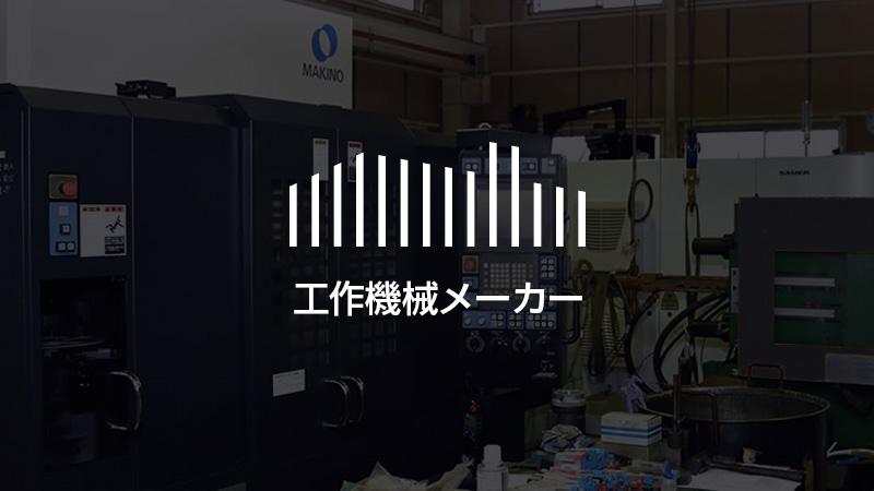 株式会社牧野フライス製作所 金型加工に強い大手工作機械メーカー