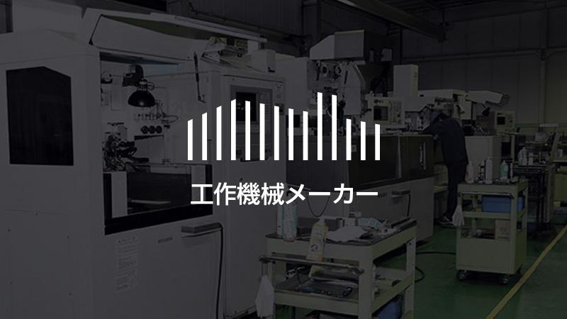 三菱電機株式会社|幅広い事業を手がける大手総合電機メーカー