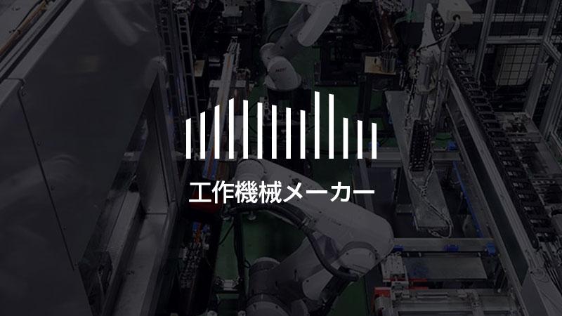 株式会社不二越 機械工具NACHIブランドの産業機械メーカー