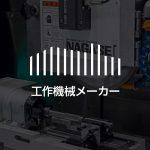 株式会社ナガセインテグレックス|世界トップレベルの超精密加工機