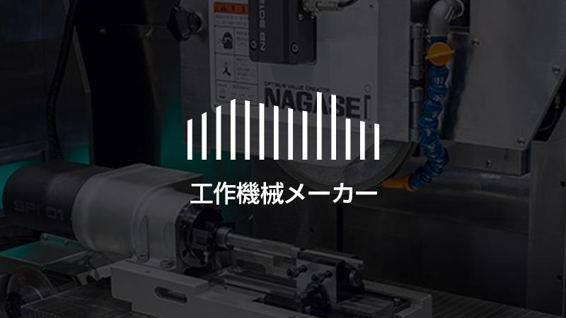 株式会社ナガセインテグレックス 世界トップレベルの超精密加工機