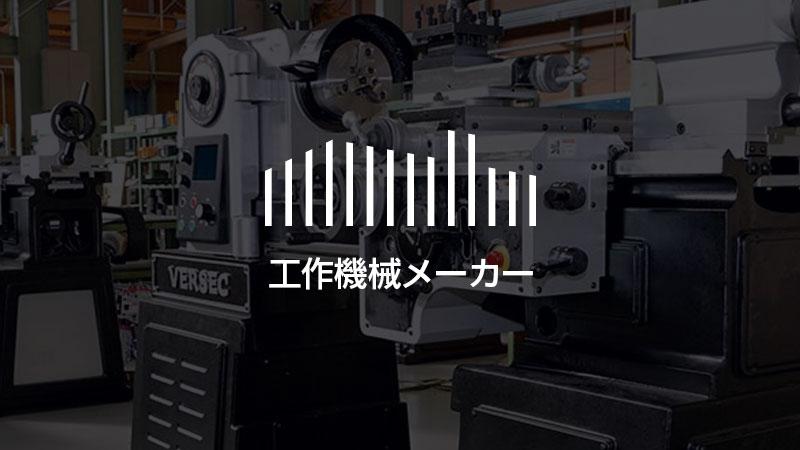 株式会社サイダ・UMS|普通旋盤・汎用旋盤の工作機械メーカー
