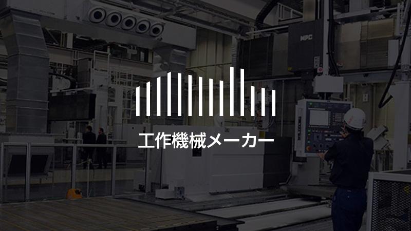 芝浦機械株式会社|ダイカストマシン世界トップシェアの機械メーカー