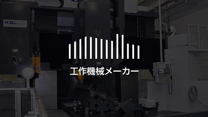 住友重機械ファインテック株式会社 平面研削盤の工作機機械メーカー