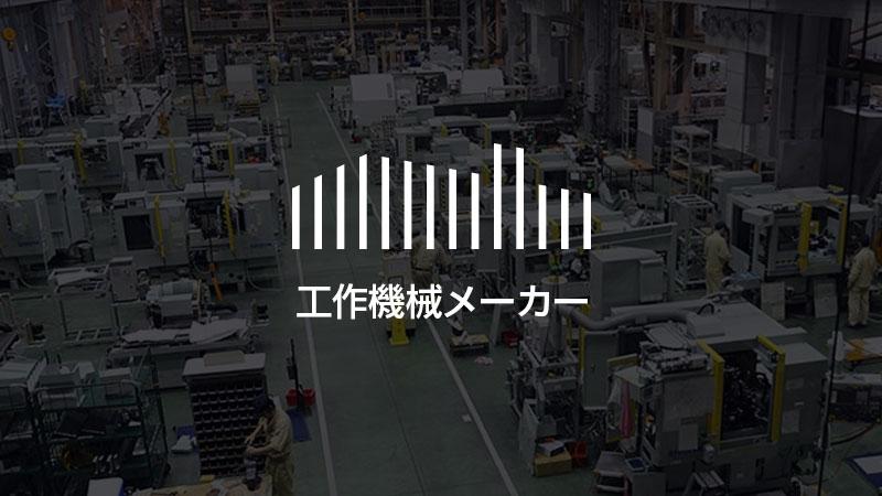 株式会社シギヤ精機製作所 円筒研削加工に特化した工作機械メーカー