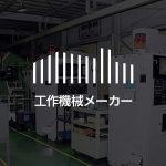 株式会社和井田製作所|研削加工技術に強い産業機械メーカー