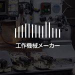 株式会社山崎技研|汎用・NCフライス盤の専門工作機械メーカー