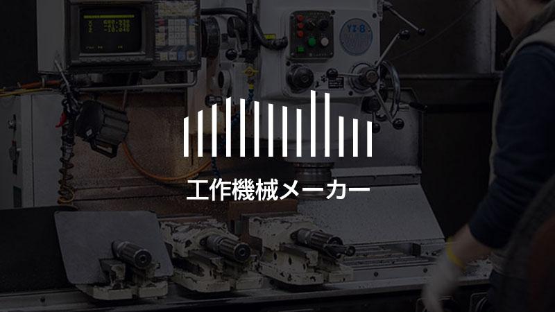 株式会社山崎技研 汎用・NCフライス盤の専門工作機械メーカー