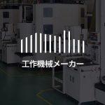 安田工業株式会社|高精度・高耐久性のマシニングセンタメーカー