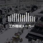 中村留精密工業株式会社|複合加工機に強い工作機械メーカー